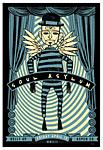 Scrojo Soul Asylum Poster